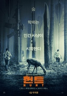 The Hunt - South Korean Movie Poster (xs thumbnail)