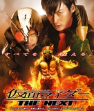 Kamen Rider the Next - Japanese poster (xs thumbnail)