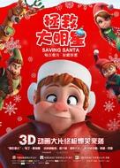 Saving Santa - Chinese Movie Poster (xs thumbnail)