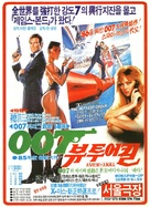 A View To A Kill - South Korean Movie Poster (xs thumbnail)