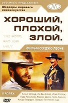 Il buono, il brutto, il cattivo - Russian Movie Cover (xs thumbnail)