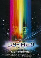 Star Trek: The Motion Picture - Japanese Movie Poster (xs thumbnail)
