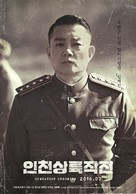 Operation Chromite - South Korean Character movie poster (xs thumbnail)