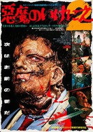 The Texas Chainsaw Massacre 2 - Japanese Movie Poster (xs thumbnail)