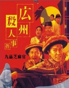 Hail The Judge - Chinese Movie Poster (xs thumbnail)