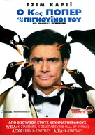 Mr. Popper's Penguins - Cypriot Movie Poster (xs thumbnail)