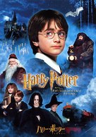 Harry Potter and the Sorcerer's Stone - Japanese DVD movie cover (xs thumbnail)