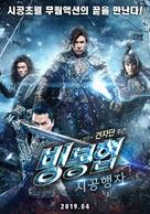 Bing Fung 2: Wui To Mei Loi - South Korean Movie Poster (xs thumbnail)