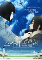 Sukai kurora - South Korean Movie Poster (xs thumbnail)
