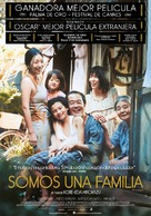 Manbiki kazoku - Argentinian Movie Poster (xs thumbnail)
