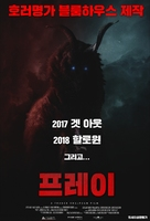 Prey - South Korean Movie Poster (xs thumbnail)
