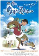 Kappa no ku to natsu yasumi - Japanese Movie Poster (xs thumbnail)