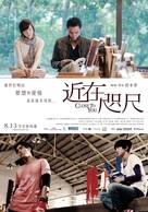 Jin zai zhi chi - Taiwanese Movie Poster (xs thumbnail)