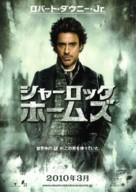 Sherlock Holmes - Japanese Movie Poster (xs thumbnail)