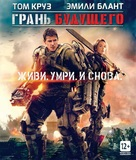 Live Die Repeat: Edge of Tomorrow - Russian Blu-Ray movie cover (xs thumbnail)