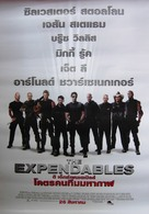 The Expendables - Thai Movie Poster (xs thumbnail)