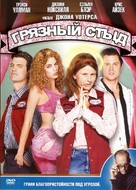 A Dirty Shame - Russian DVD movie cover (xs thumbnail)