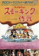 Up in Smoke - Japanese Movie Poster (xs thumbnail)