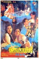 Chin nin lui yiu - Thai Movie Poster (xs thumbnail)