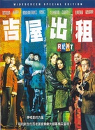 Rent - Taiwanese DVD movie cover (xs thumbnail)