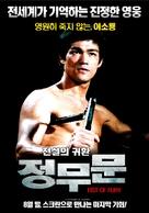 Jing wu men - South Korean Re-release poster (xs thumbnail)