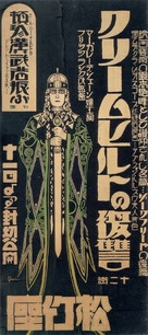 Die Nibelungen: Kriemhilds Rache - Japanese Movie Poster (xs thumbnail)