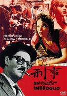 Maledetto imbroglio, Un - Japanese Movie Cover (xs thumbnail)