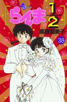 """Ranma ½"" - Japanese VHS cover (xs thumbnail)"