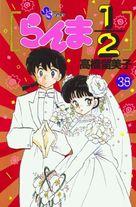 """Ranma ½"" - Japanese VHS movie cover (xs thumbnail)"