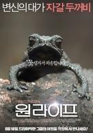 One Life - South Korean Movie Poster (xs thumbnail)