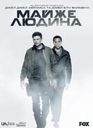 """Almost Human"" - Ukrainian Movie Poster (xs thumbnail)"