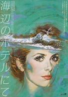 Hôtel des Amèriques - Japanese Movie Poster (xs thumbnail)