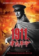 Xin hai ge ming - Singaporean Movie Poster (xs thumbnail)