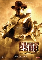 Siamese Outlaws - Thai poster (xs thumbnail)