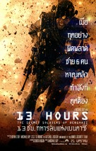 13 Hours: The Secret Soldiers of Benghazi - Thai Movie Poster (xs thumbnail)
