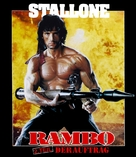 Rambo: First Blood Part II - German Movie Cover (xs thumbnail)