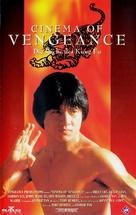 Cinema Of Vengeance - German VHS movie cover (xs thumbnail)
