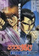 Rurôni Kenshin: Ishin shishi e no Requiem - Japanese Movie Poster (xs thumbnail)