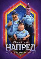 Onward - Bulgarian Movie Poster (xs thumbnail)
