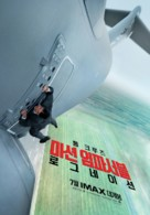 Mission: Impossible - Rogue Nation - South Korean Movie Poster (xs thumbnail)