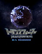 Transformers - Japanese Movie Poster (xs thumbnail)