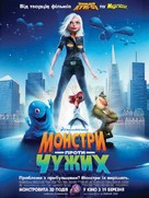 Monsters vs. Aliens - Ukrainian Movie Poster (xs thumbnail)