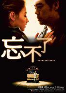 Mong bat liu - Hong Kong poster (xs thumbnail)