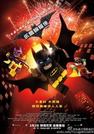 The Lego Batman Movie - Chinese Movie Poster (xs thumbnail)