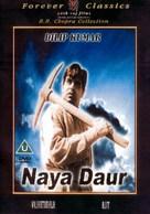 Naya Daur - British DVD movie cover (xs thumbnail)
