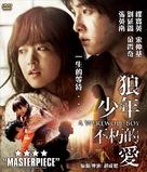 Neuk-dae-so-nyeon - Singaporean DVD cover (xs thumbnail)