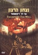 Triumph des Willens - Israeli DVD cover (xs thumbnail)
