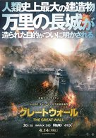 The Great Wall - Japanese Movie Poster (xs thumbnail)