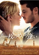 The Lucky One - Japanese Movie Poster (xs thumbnail)