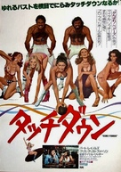 Semi-Tough - Japanese Movie Poster (xs thumbnail)